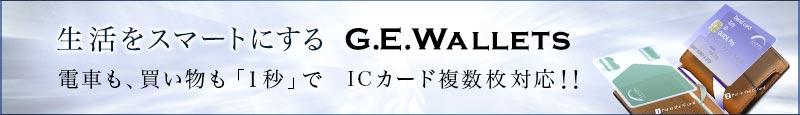 G.E.Wallets